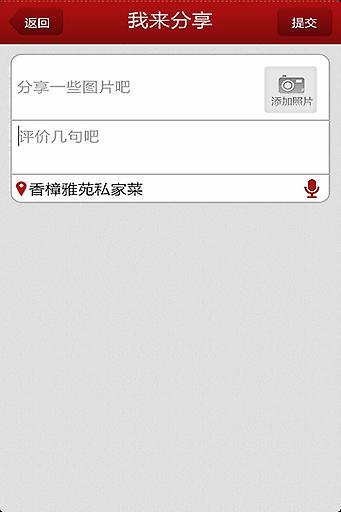 好店 生活 App-癮科技App