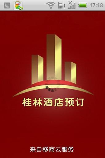 桂林酒店预订截图0