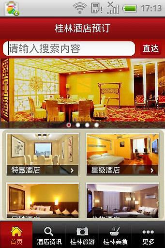 桂林酒店预订截图1