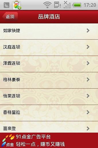 桂林酒店预订截图2