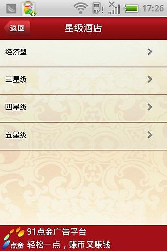 桂林酒店预订截图3