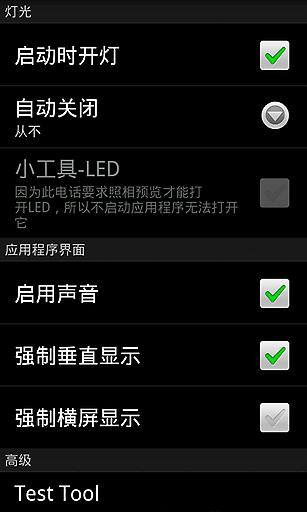 玩免費工具APP|下載手电筒 app不用錢|硬是要APP