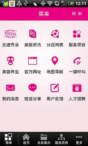 芳朵养生会所 生活 App-癮科技App
