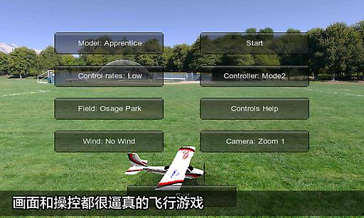 模拟遥控飞行
