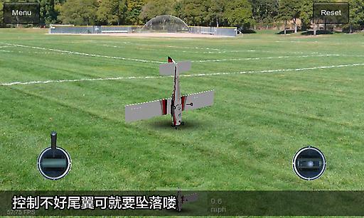 模拟遥控飞行截图4