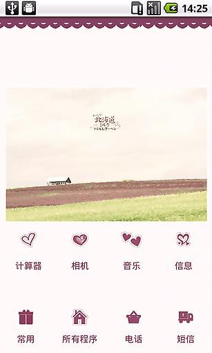 YOO主题-北海道截图1
