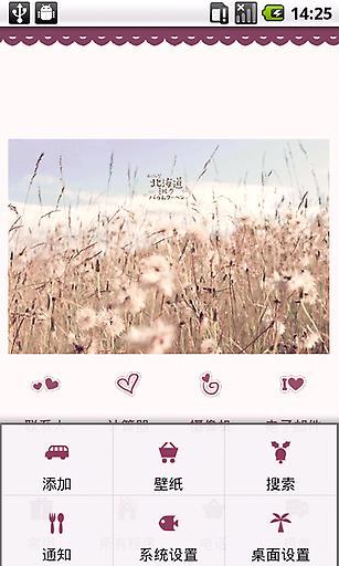 YOO主题-北海道截图3