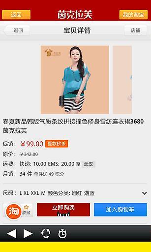 【免費購物App】茵克拉芙旗舰店-APP點子