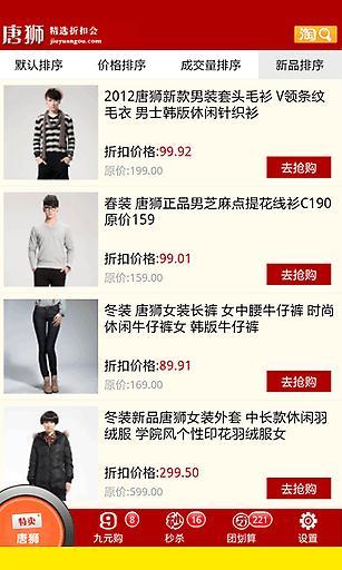 唐狮购物指南 購物 App-癮科技App