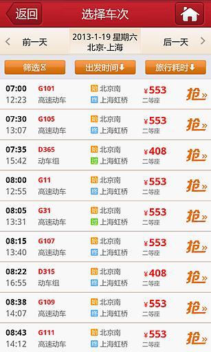火车票抢票神器-12306网络电话订票助手截图1