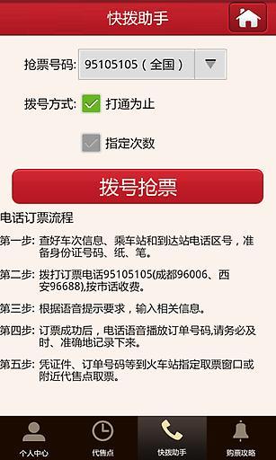 火车票抢票神器-12306网络电话订票助手截图4