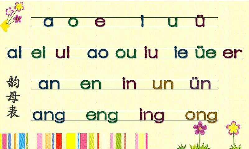 点字书/学拼音