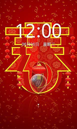E主题:春节快乐