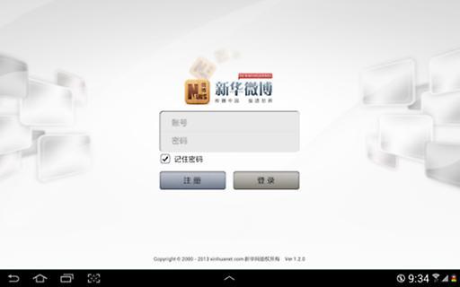 新华微博HD