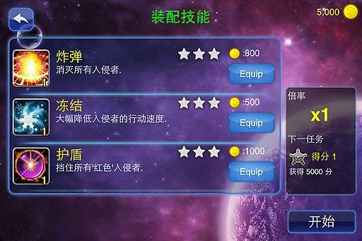 【免費射擊App】太空侵略者:异形战争-APP點子