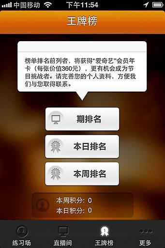 王牌谍中谍 生活 App-愛順發玩APP
