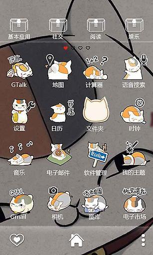 E主题:猫咪先生--斑截图2