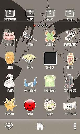 E主题:鸣人vs佐助 工具 App-愛順發玩APP