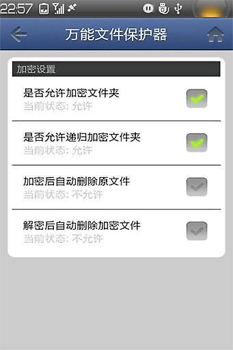 玩免費工具APP|下載万能文件保护器无广告 app不用錢|硬是要APP
