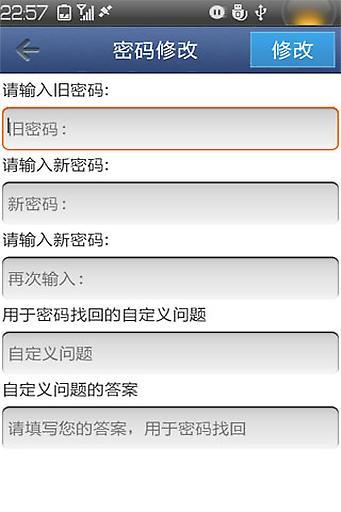 【免費工具App】万能文件保护器无广告-APP點子