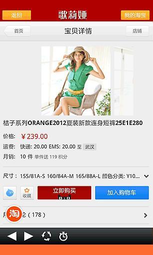 【免費購物App】歌莉娅精品促销汇-APP點子