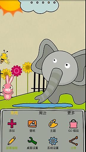 GO主题-最萌卡通截图3