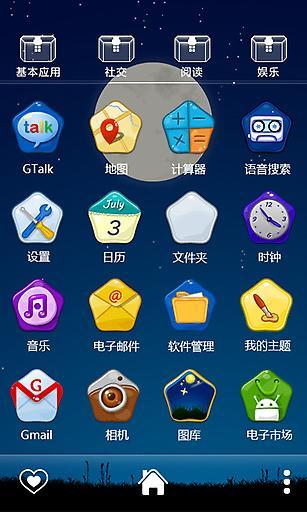 免費下載工具APP|E主题:小星星 app開箱文|APP開箱王
