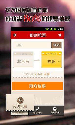 即刻抢票 生活 App-愛順發玩APP