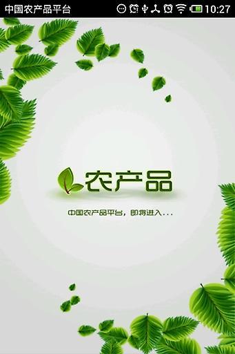 中国农产品平台截图0