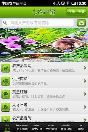 中国农产品平台截图1
