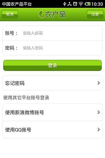 中国农产品平台截图2