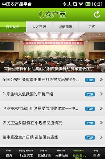 中国农产品平台截图3