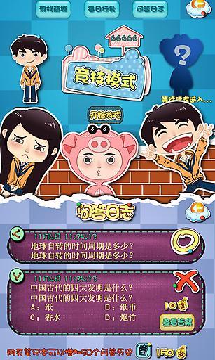 中国答人秀截图2
