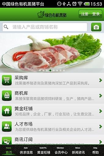 中国绿色有机黑猪平台