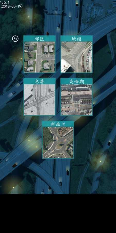 控制交通2截图1