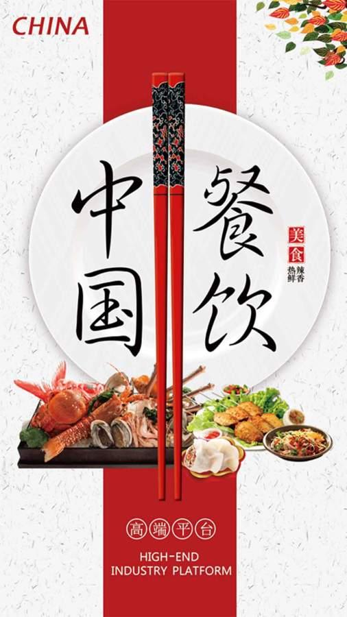 中国餐饮官网