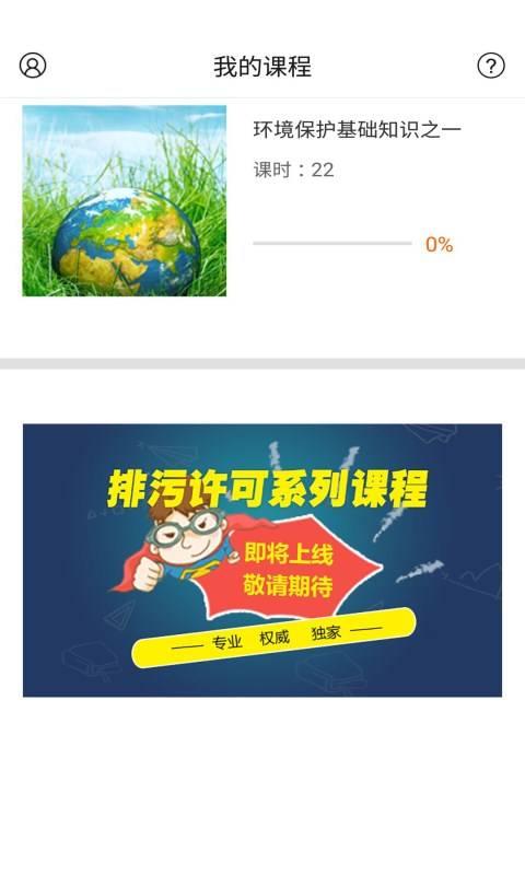 环保Link截图2