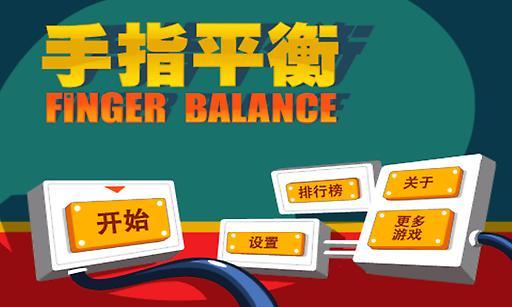 手指平衡-完美中文贺岁版