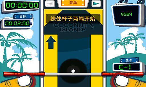 手指平衡-完美中文贺岁版截图1