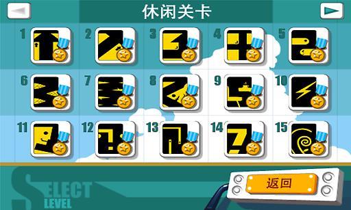 手指平衡-完美中文贺岁版截图4