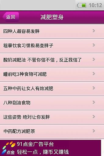 美容养生 生活 App-愛順發玩APP