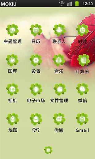 枫叶红桌面主题—魔秀