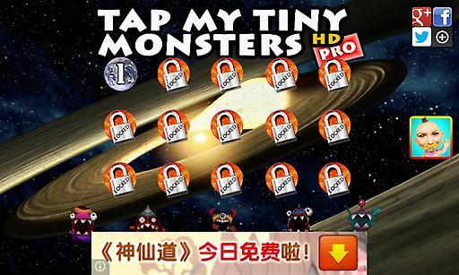 触摸小怪兽|玩益智App免費|玩APPs