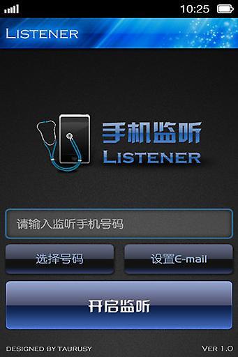【免費通訊App】Listener-APP點子
