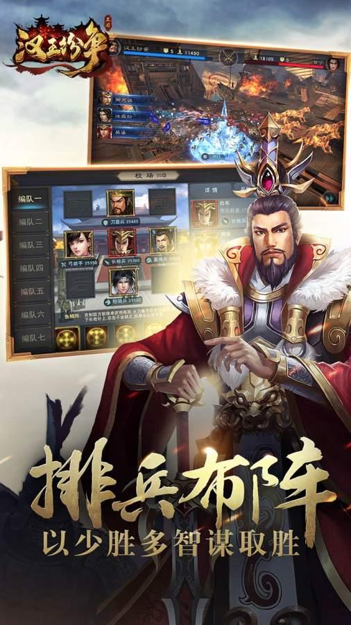 汉王纷争截图1