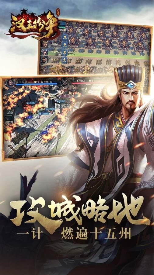 汉王纷争截图3