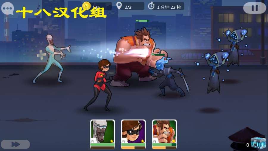 迪士尼英雄:战斗模式