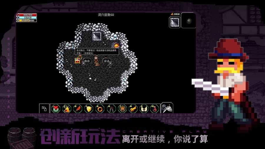 魔法洞穴2截图3