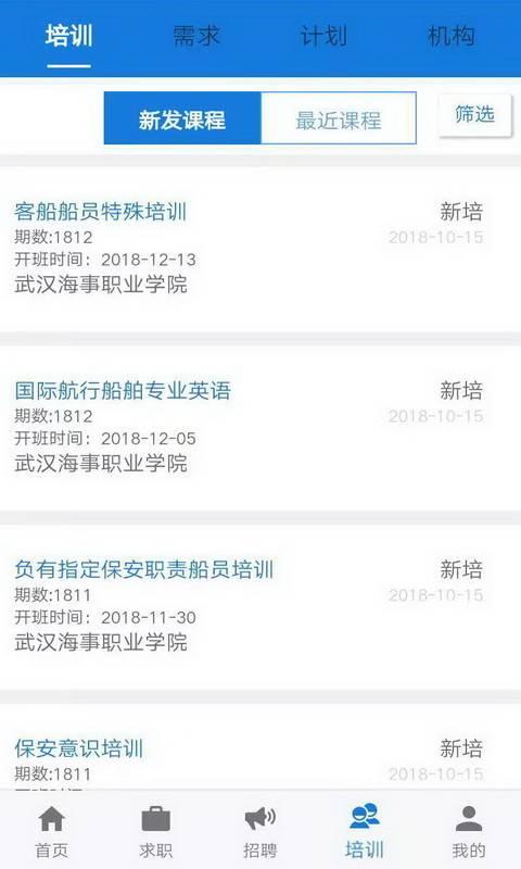 中国海员之家截图4