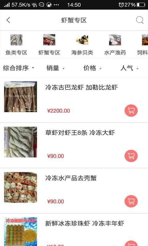 天津水产养殖官网截图2